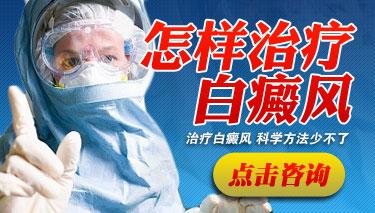 白癜风患者如何治疗才能好的更快